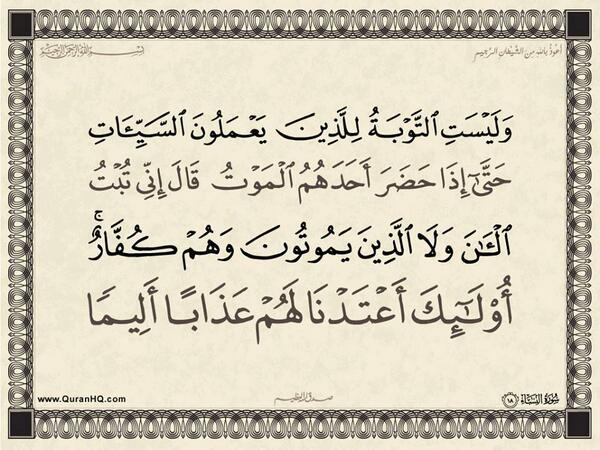 الآية 18 من سورة النساء الكريمة المباركة Aeoo_124