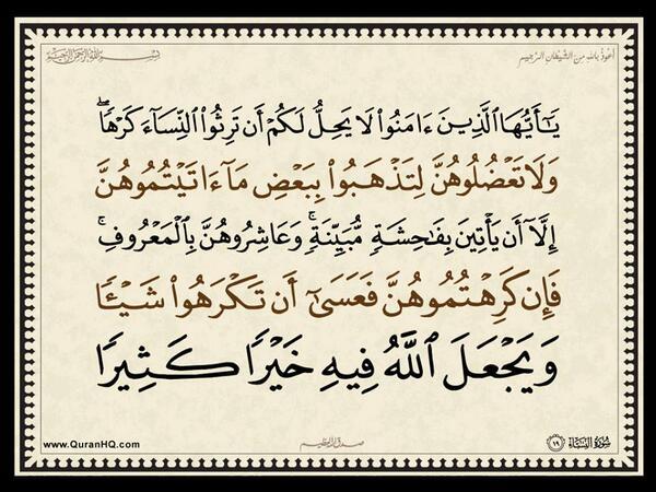الآية 19 من سورة النساء الكريمة المباركة Aeoo_125
