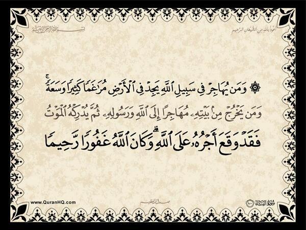 الآية 100 من سورة النساء الكريمة المباركة Aeoo_126