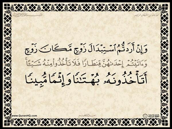 الآية 20 من سورة النساء الكريمة المباركة Aeoo_210