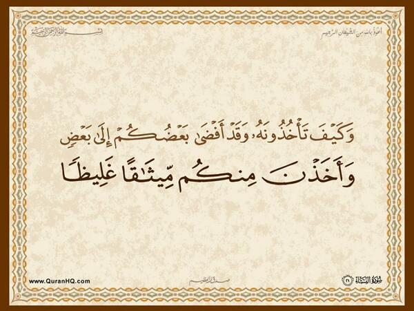 الآية 21 من سورة النساء الكريمة المباركة Aeoo_211
