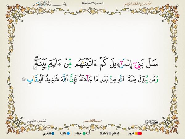 الآية 211 من سورة البقرة الكريمة المباركة Aeoo_211