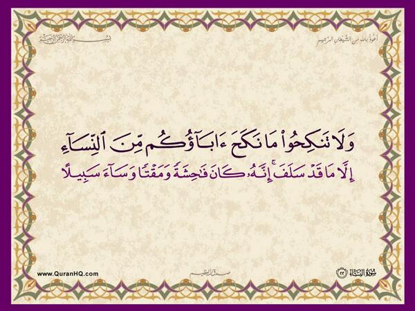 الآية 22 من سورة النساء الكريمة المباركة Aeoo_212