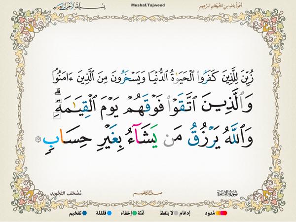 الآية 212 من سورة البقرة الكريمة المباركة Aeoo_212