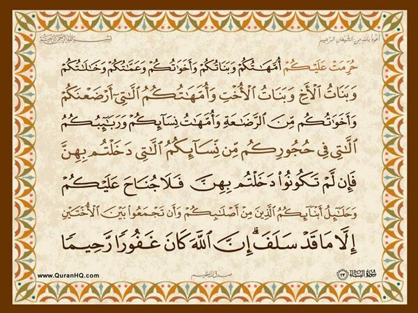 الآية 23 من سورة النساء الكريمة المباركة Aeoo_213
