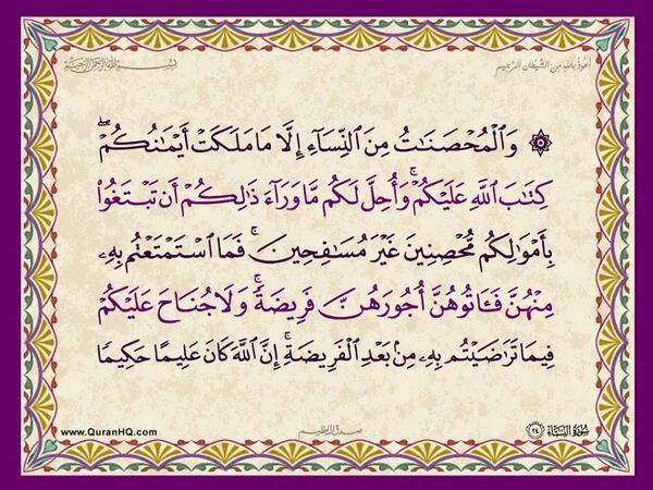 الآية 24 من سورة النساء الكريمة المباركة Aeoo_214