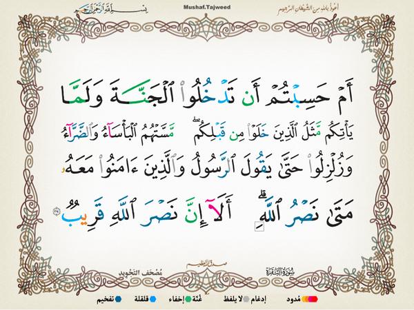 الآية 214 من سورة البقرة الكريمة المباركة Aeoo_214
