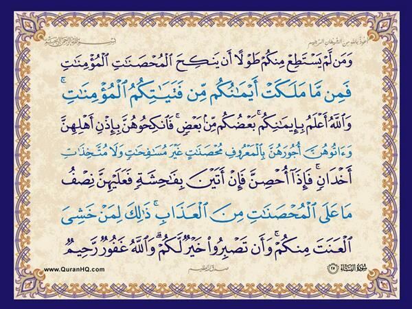 الآية 25 من سورة النساء الكريمة المباركة Aeoo_215