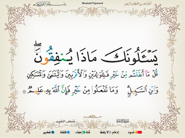 الآية 215 من سورة البقرة الكريمة المباركة Aeoo_215