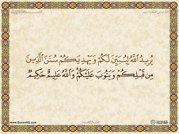 الآية 26 من سورة النساء الكريمة المباركة Aeoo_216