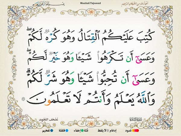 الآية 216 من سورة البقرة الكريمة المباركة Aeoo_216