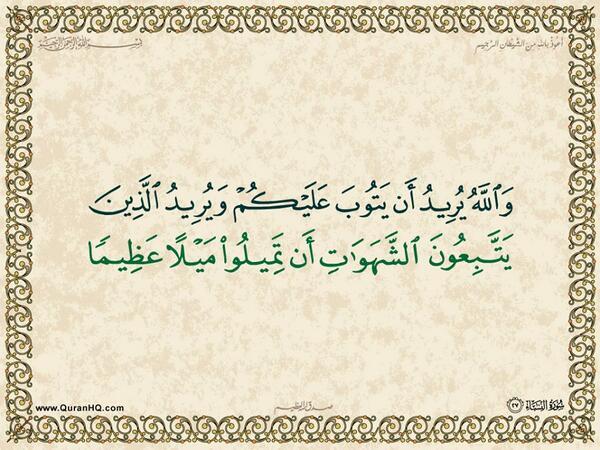 الآية 27 من سورة النساء الكريمة المباركة Aeoo_217