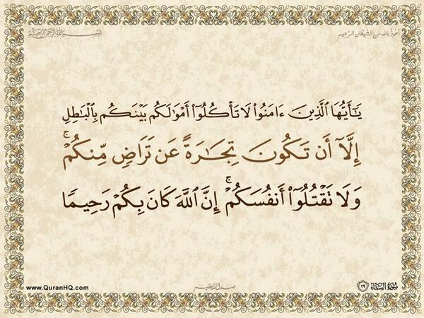 الآية 29 من سورة النساء الكريمة المباركة Aeoo_218