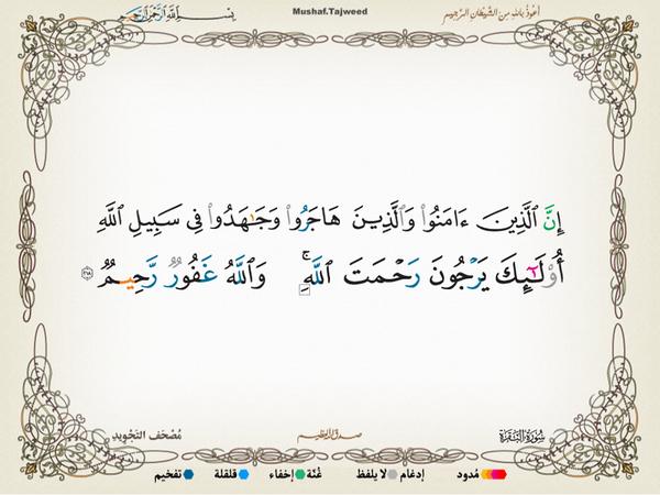 الآية 218 من سورة البقرة الكريمة المباركة Aeoo_218