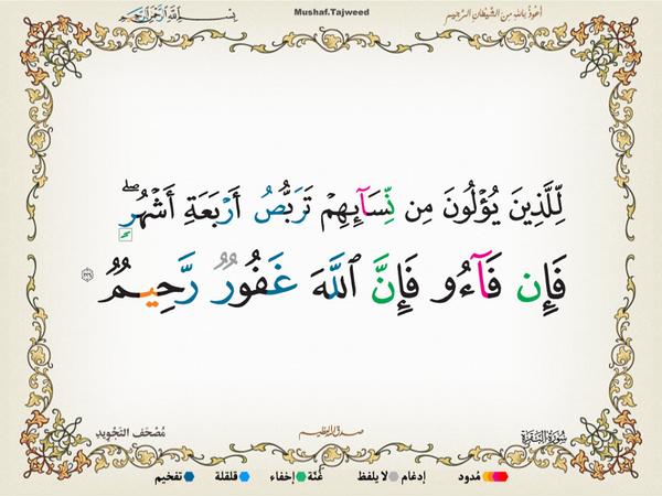 الآية 226 من سورة البقرة الكريمة المباركة Aeoo_227