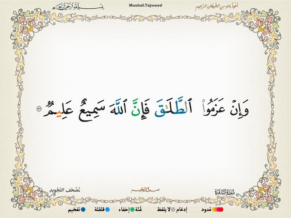 الآية 227 من سورة البقرة الكريمة المباركة Aeoo_228