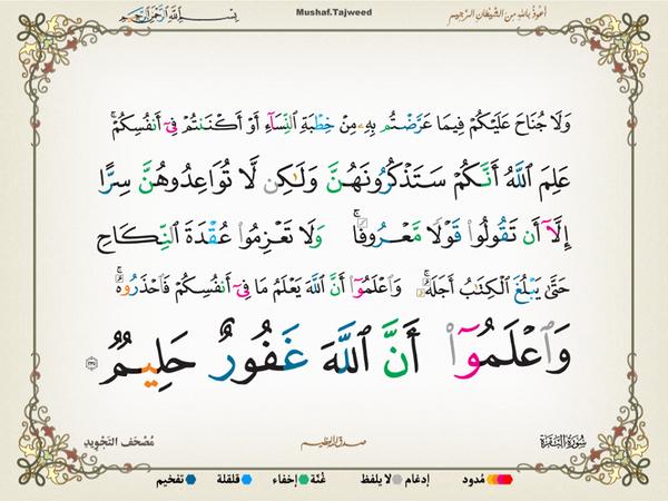 الآية 235 من سورة البقرة الكريمة المباركة Aeoo_236
