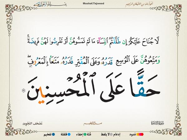 الآية 236 من سورة البقرة الكريمة المباركة Aeoo_237
