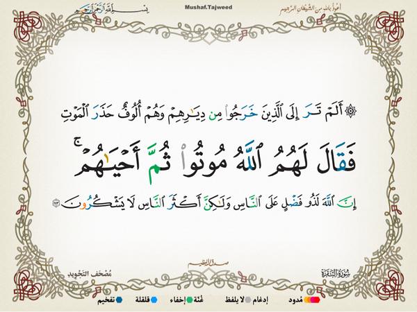 الآية 243 من سورة البقرة الكريمة المباركة Aeoo_244