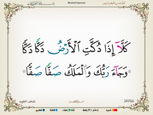 الآيات 21 و 22 من سورة الفجر الكريمة المباركة Aeoo_248