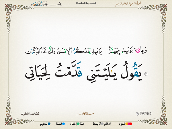 الآيات 23 و 24 من سورة الفجر الكريمة المباركة Aeoo_249
