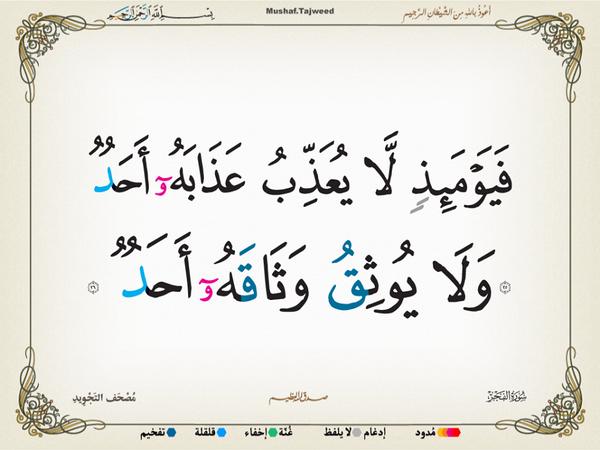 الآيات 25 و 26 من سورة الفجر الكريمة المباركة Aeoo_250