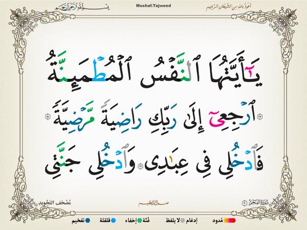 الآيات 27 _ 30 من سورة الفجر الكريمة المباركة Aeoo_251