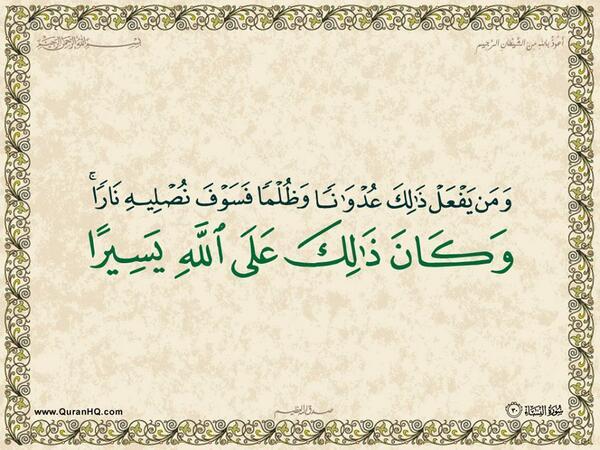 الآية 30 من سورة النساء الكريمة المباركة Aeoo_310