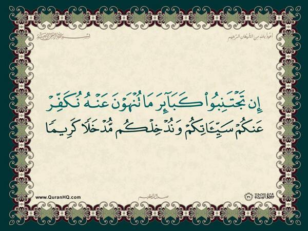 الآية 31 من سورة النساء الكريمة المباركة Aeoo_311