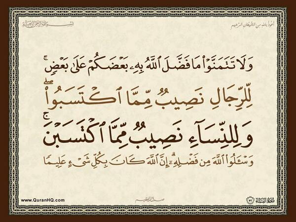 الآية 32 من سورة النساء الكريمة المباركة Aeoo_312