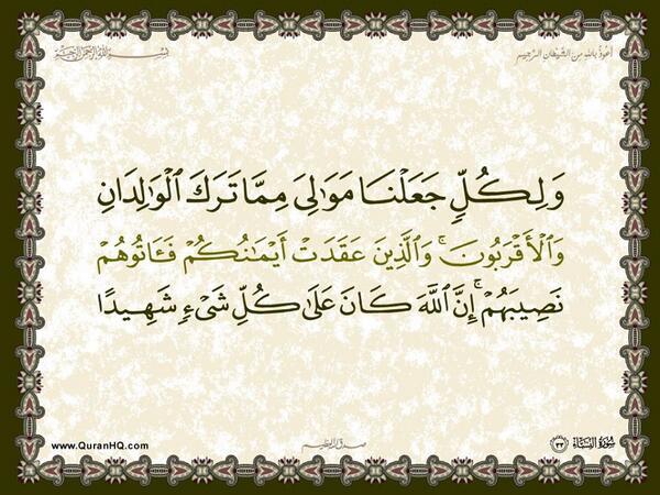 الآية 33 من سورة النساء الكريمة المباركة Aeoo_313