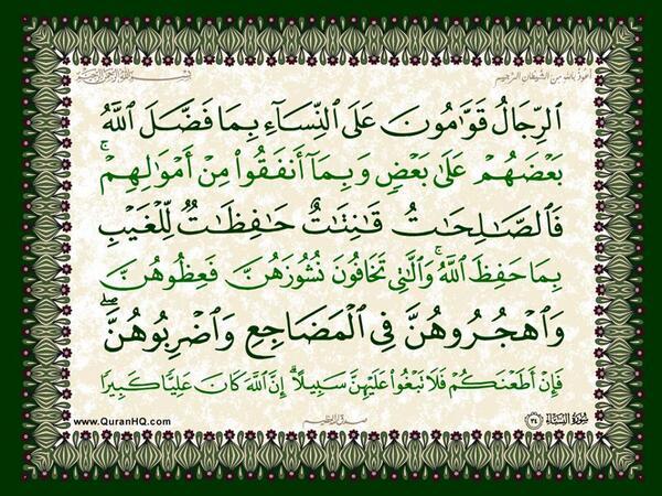 الآية 34 من سورة النساء الكريمة المباركة Aeoo_314