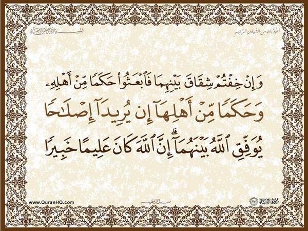 الآية 35 من سورة النساء الكريمة المباركة Aeoo_315