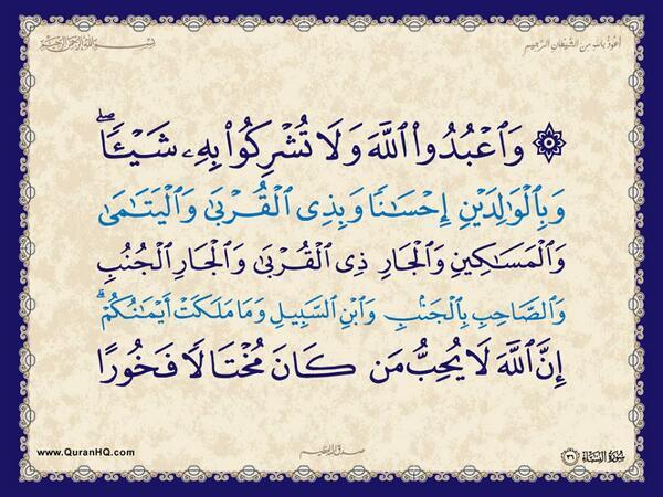 الآية 36 من سورة النساء الكريمة المباركة Aeoo_316