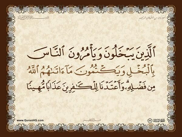 الآية 37 من سورة النساء الكريمة المباركة Aeoo_317