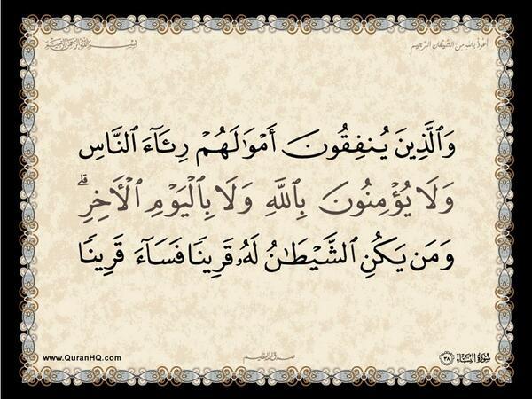 الآية 38 من سورة النساء الكريمة المباركة Aeoo_318