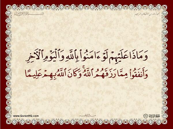 الآية 39 من سورة النساء الكريمة المباركة Aeoo_319