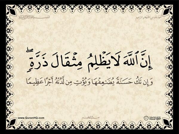 الآية 40 من سورة النساء الكريمة المباركة Aeoo_410
