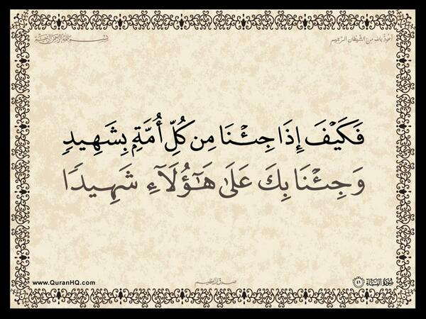 الآية 41 من سورة النساء الكريمة المباركة Aeoo_411