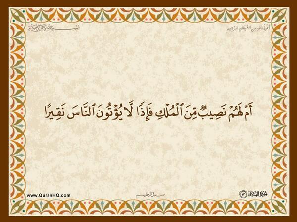الآية 53 من سورة النساء الكريمة المباركة Aeoo_510