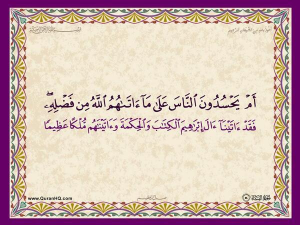 الآية 54 من سورة النساء الكريمة المباركة Aeoo_511