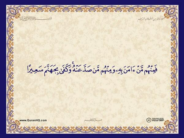 الآية 55 من سورة النساء الكريمة المباركة Aeoo_512