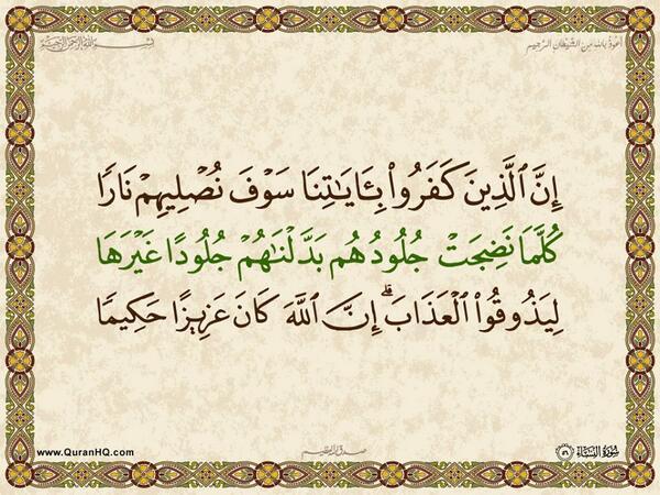 الآية 56 من سورة النساء الكريمة المباركة Aeoo_513