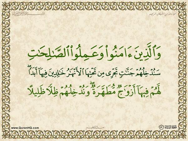 الآية 57 من سورة النساء الكريمة المباركة Aeoo_514