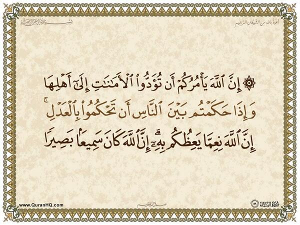 الآية 58 من سورة النساء الكريمة المباركة Aeoo_515