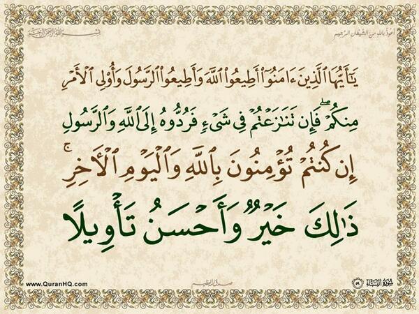 الآية 59 من سورة النساء الكريمة المباركة Aeoo_516
