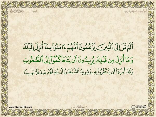 الآية 60 من سورة النساء الكريمة المباركة Aeoo_610