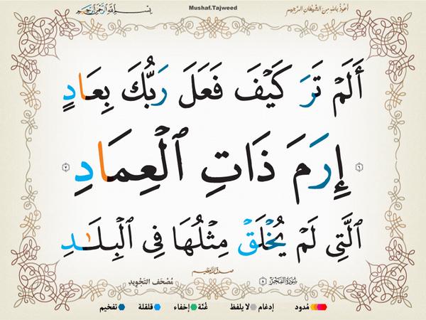 الآيات 6 _ 8 من سورة الفجر الكريمة المباركة Aeoo_610