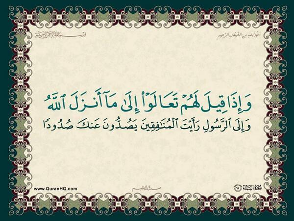 الآية 61 من سورة النساء الكريمة المباركة Aeoo_611