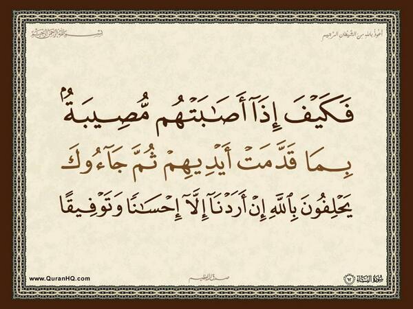 الآية 62 من سورة النساء الكريمة المباركة Aeoo_612
